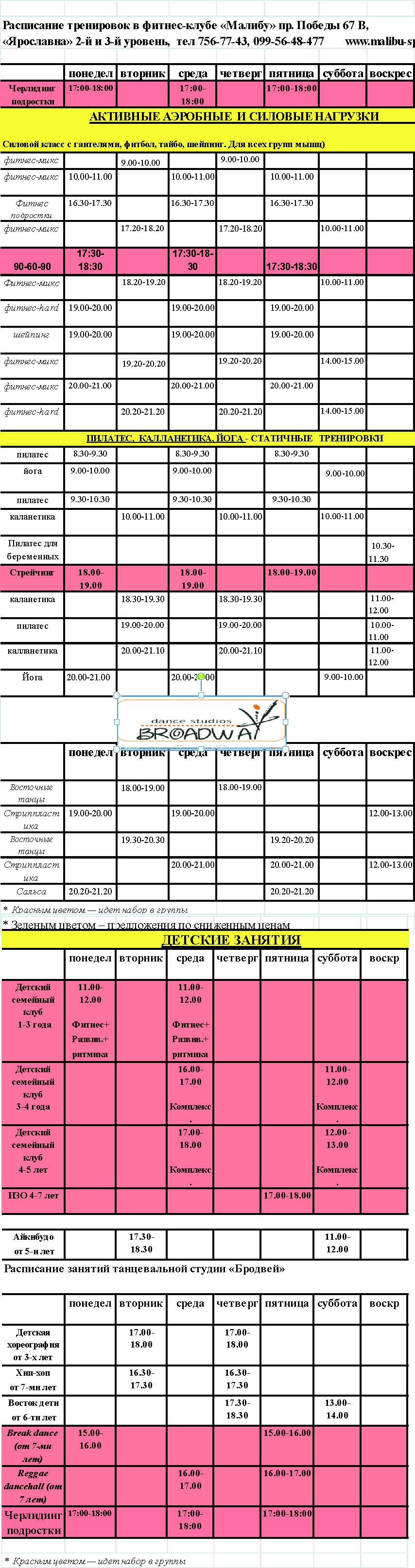 Айрон фитнес мытищи расписание занятий